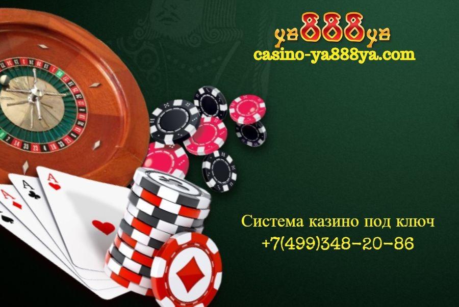 Игровые казино онлайн ya888ya стоит ли играть казино онлайн
